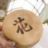【食べログ3.5以上】中野区中野二丁目でデリバリー可能な飲食店1選