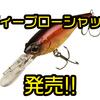 【DSTYLE】次世代型ハイピッチマルチシャッド「ディーブローシャッド」発売!