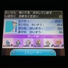 SMS3レート2100達成構築   【コケコルチャブル】