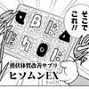 【漫画感想】少年エース2020年10月号の「ケロロ軍曹」の感想とか目次コメントの話とか