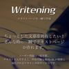 新しいテキストサービス「Writening」を紹介します