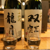 【お酒】日本酒を嗜みすぎて、どえらいことになった(12/26)