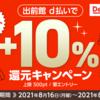 【8/16~8/22】(d払い)出前館 d払いでdポイント+10%還元キャンペーン!