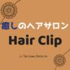 美容室《Hair Clip》が癒しと心遣いに溢れていたので紹介する【北海道滝川市】