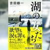 吉田修一著『湖の女たち』(ネタバレ)731部隊、やまゆり園、湖東記念病院