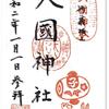 大國神社の御朱印(東京・駒込)〜他のBLOG上で見つからない この神社の元日付け御朱印