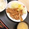 【グルメ】豚の肩ロース生姜焼き定食(^-^)/