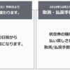 JAL国内線のルール変更(9/10予約開始分、10/27搭乗分より)330日前からの予約開始へ