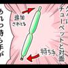 【4コマ】チューペット今昔