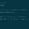 【Python】#2 paizaでプログラミング勉強始めた