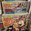 呪術廻戦のミニクリアファイル付き!週刊少年ジャンプ2020年47号感想!ネタバレ注意!