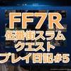 【FF7リメイク】チャプター8のクエスト攻略#5【FF7R】