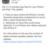 iPhone 6sをiOS 11.1.2にアップデートしました。特に問題はありませんでした。iPhone X対応ですから。。