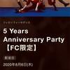 小さな画面の中で荒ぶるその輝く髪に想ふ。『8/6(木)フィロソフィーのダンス 5Years Anniversary  Party』雑感。