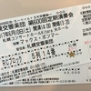 札響600回記念定期演奏会(Kitaraの託児が安い)