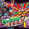 【デュエマ速報】「逆襲のギャラクシー卍・獄・殺!! 」公開カード一覧を紹介!