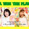 CHAPA WON THE PLANET シーズン3&4~ロンドン&モロッコ編始動!! ~