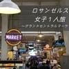 【女子1人旅】ぶらりLA旅行~グランドセントラルマーケット編~