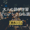 【マニアックな仏語】最高!!