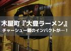 京都木屋町『大豊ラーメン』のチャーシューメンのインパクトたるや…!