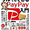 PayPay利益度外視戦術の結果引くほど赤字を出してしまう。 大丈夫なのか・・PayPay