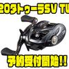 【DAIWA】シリーズ最軽量モデル「20タトゥーラSV TW」通販予約受付開始!
