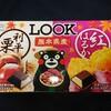 12粒ルック 熊本県産利平栗&紅はるか!栗とサツマイモが味わえる秋を代表するチョコ菓子