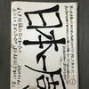 【11日目 日本一周ヒッチハイク旅】豊中〜京都 初ポルタリング&西日本1周終わり!