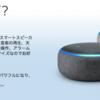 新型Echo Dot第3世代の予約発売日・スペックを過去製品と比較!