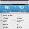 【ルフトハンザ】LH716羽田便、B747-400型機で運航