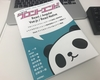 「React、Angular、Vue.js、React Nativeを使って学ぶ はじめてのフロントエンド開発」を献本していただきました