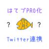 はてなブログPRO・Twitterとの連携が気になる!初心はどこにいった?どうする?