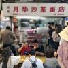 今週のお題に初参加:沙茶面太好吃了!厦门(アモイ)の月华沙茶面店