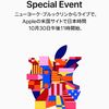 【正式発表】Apple、スペシャルイベントを10月30日23時(日本時間)に開催