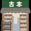 【やりたいこと⑤】本をBOOKOFF(ブックオフ)で売ったら…買取金額にビックリ!!