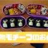 動物モチーフのキャラ弁【ペンギン・パンダ・ぶた】