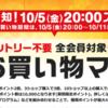 【楽天市場】10/5 20:00スタート ポイント最大43倍 お買い物マラソン