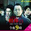 相棒15 第13話「声なき者〜籠城」実況をお届け・あらすじ・ネタバレ