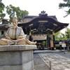 【京都】『豊国神社』に行ってきました。 京都観光 そうだ京都行こう 女子旅