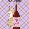 エッセイ漫画第34弾『ワインで悪酔い』