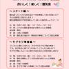 9月の離乳食講座のお知らせ!