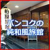 柏屋旅館 バンコク プロンポンにある日本旅館 和朝食&大浴場あり スクンビット ホテル情報