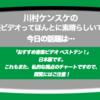 第291回「おすすめ音楽ビデオ ベストテン 日本版」!2018/1/18分。非常に私的なチャートです…!笑…  m-flo、UNISON  SQUARE GARDEN が新たにチャートイン!な【川村ケンスケの「音楽ビデオってほんとに素晴らしいですね」】