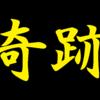 【奇跡の当選】ビンゴ5当たった! 最後に大逆転が!?