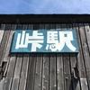 新幹線が走る秘境「峠駅」まで電動アシスト自転車でゆるポタしてみた