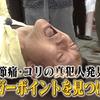 札幌で一気にOPA徒手療法コースが受けられる。