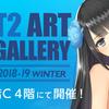 【イラスト展】『Tonyイラスト展:T2 ART GALLERY 2018-19 Winter』感想&レポート