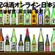由紀の酒オンライン日本酒会(富士錦、英君)