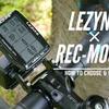 【購入ガイド&レビュー】レザインサイコン用マウントはレックマウントで決まり!【REC-MOUNT】