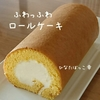 謹賀新年明けましておめでとうございます(σ≧▽≦)σふわっふわシンプルでも最高に美味しいロールケーキ♪♪